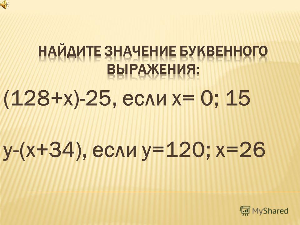 Одному мудрецу 123 года, второму на 34 года больше, чем первому, а третьему на 25 лет меньше, чем первому. Сколько лет главному Мудрецу, если известно, что его возраст равен сумме лет трех мудрецов? 123+(123+34)+(123-25)=378