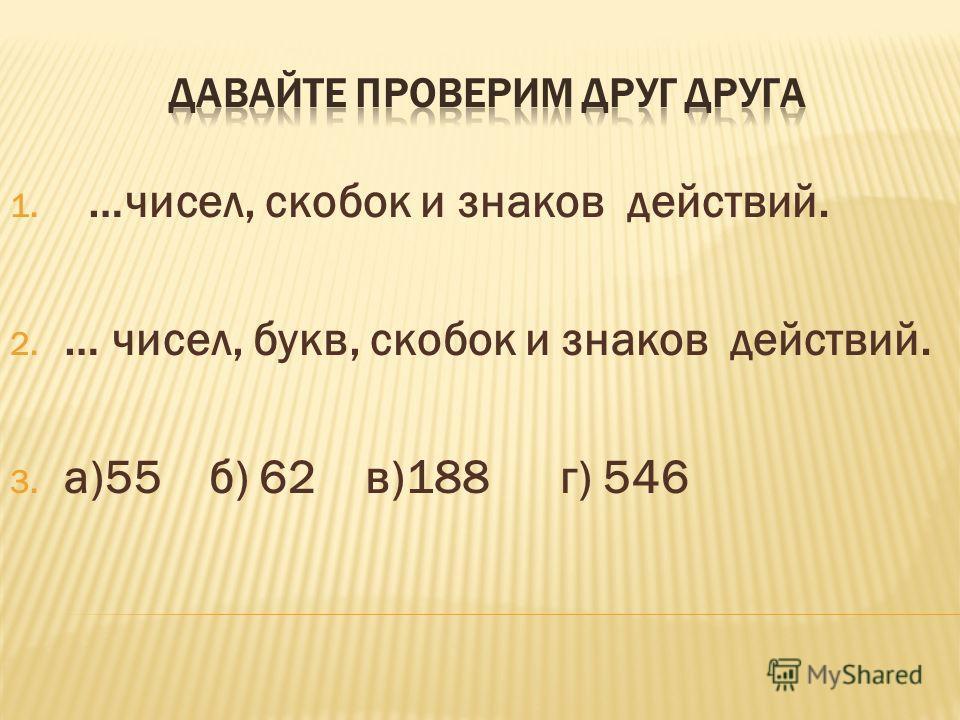 1. Числовое выражение состоит из….. 2. Буквенное выражение состоит из…. 3. Найдите значение числовых выражений: а)154-99 б)248:4 в)347-(147+12) г)27+346+173