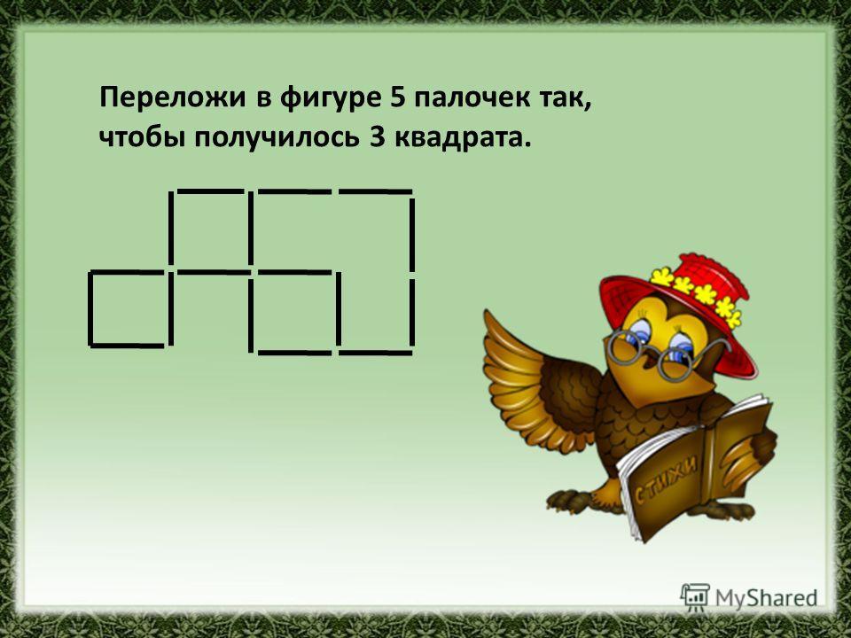 Переложи в фигуре 5 палочек так, чтобы получилось 3 квадрата.