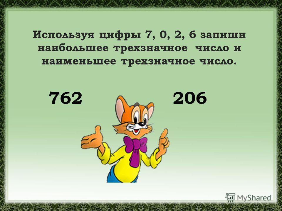 Используя цифры 7, 0, 2, 6 запиши наибольшее трехзначное число и наименьшее трехзначное число. 762206
