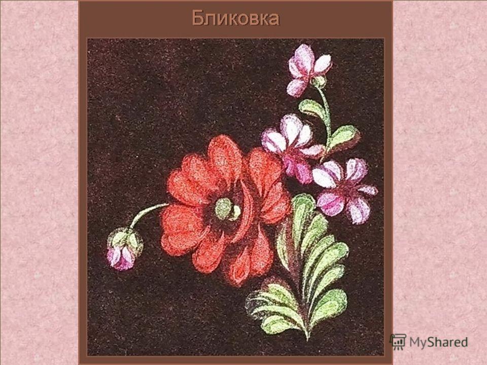 Блики подчеркивают форму растений, либо рассыпаются на них дробью узорных движков. Мазок то растушеван, как бы размыт, то энергичен, свободен и « открывает » движение кисти, постепенно от яркого удара сходя на нет, утончаясь в цвете и сохраняя след в