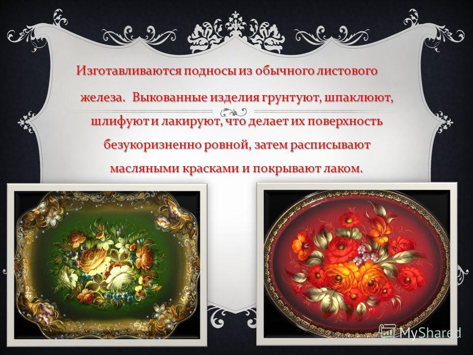 ЖОСТОВСКАЯ РОСПИСЬ Народный промысел Художественной росписи металлических подносов, существующий в деревне Жестово.