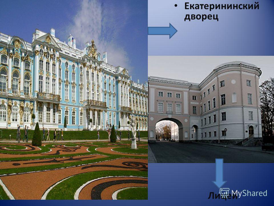 Екатерининский дворец Лицей
