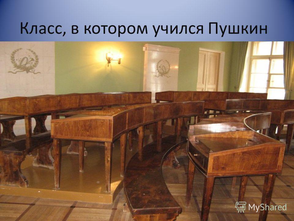 Класс, в котором учился Пушкин