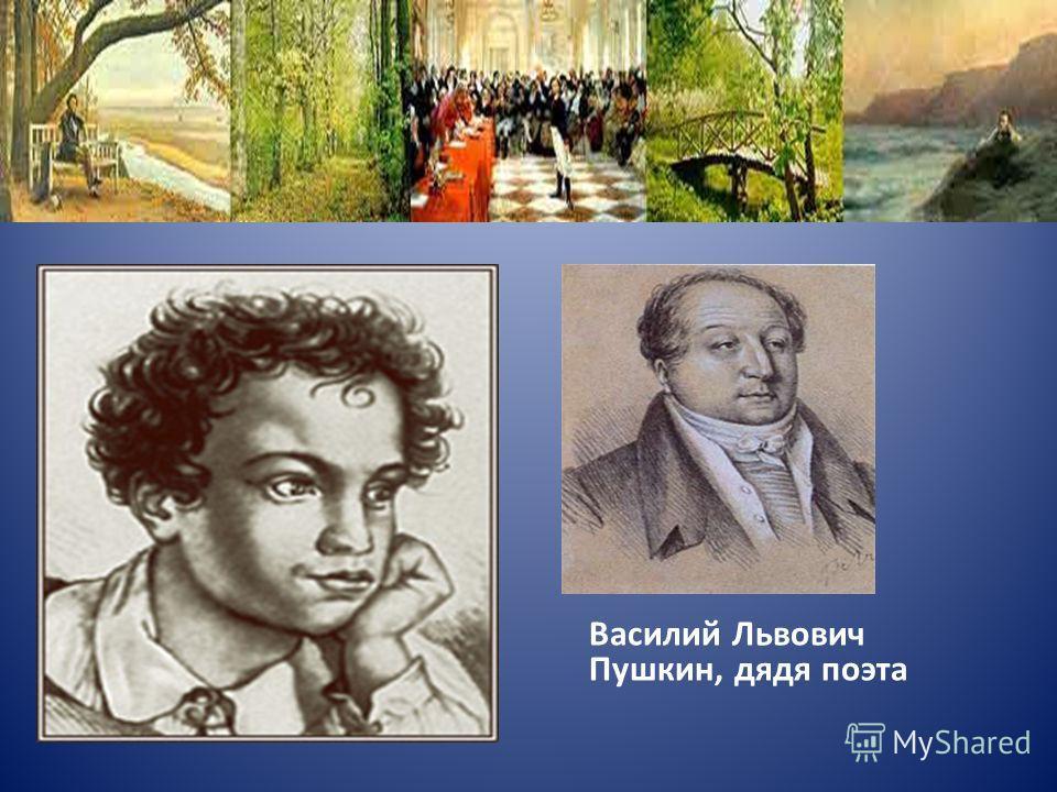Друзья м Василий Львович Пушкин, дядя поэта