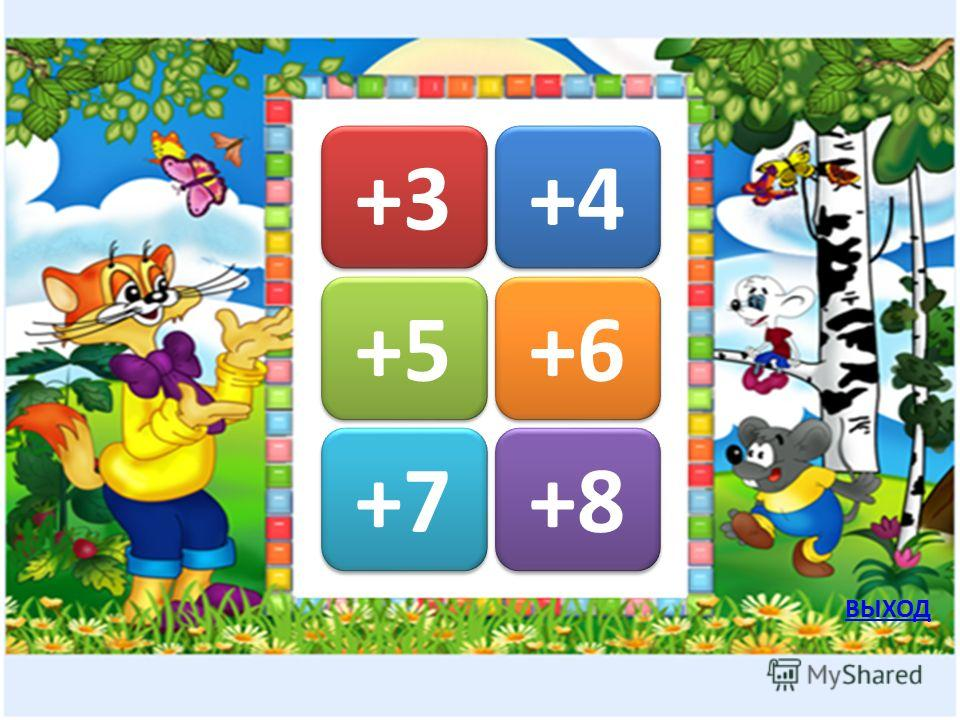 Дорогой друг! На одной стороне карточки записан пример, а на другой-ответ. Реши вначале пример. После этого можешь проверить себя. Для этого нужно левой кнопкой мышки щёлкнуть по карточке.