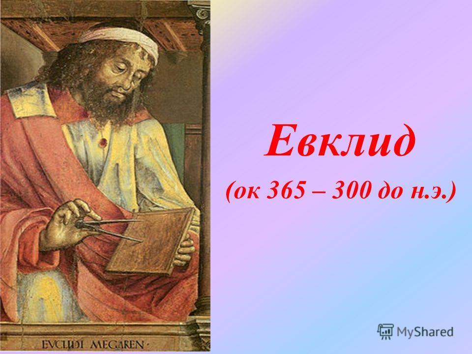 Евклид (ок 365 – 300 до н.э.)