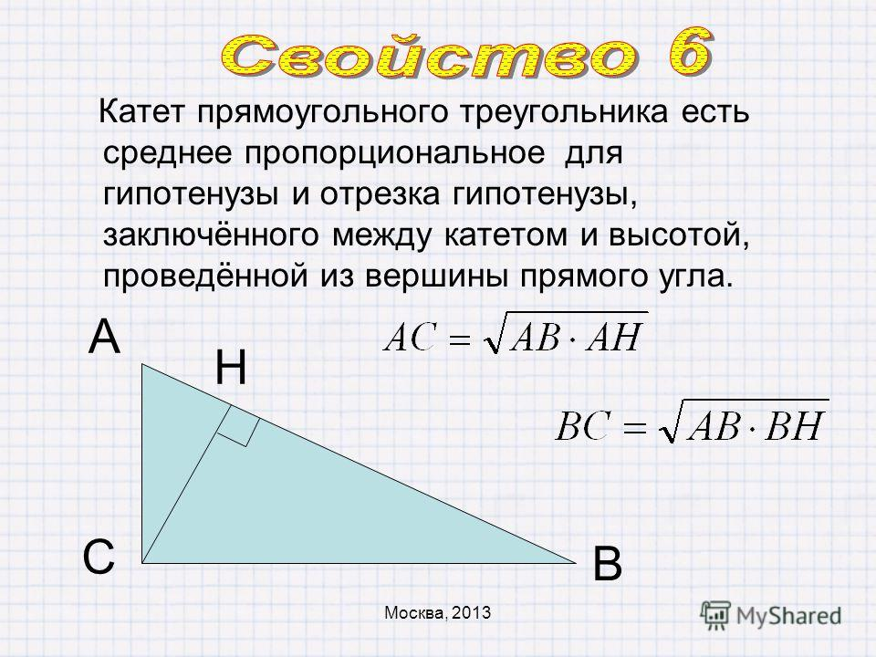 Высота прямоугольного треугольника, проведённая из вершины прямого угла, есть среднее пропорциональное для отрезков, на которые делится гипотенуза высотой. С А Н В Москва, 2013