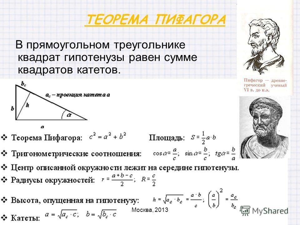 Катет прямоугольного треугольника есть среднее пропорциональное для гипотенузы и отрезка гипотенузы, заключённого между катетом и высотой, проведённой из вершины прямого угла. С А Н В Москва, 2013