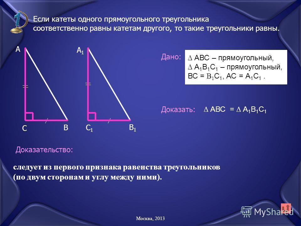 Признаки равенства прямоугольных треугольников 1.Если катеты одного прямоугольного треугольника соответственно равны катетам другого, то такие треугольники равны. 2. Если катет и прилежащий к нему острый угол одного прямоугольного треугольника соотве