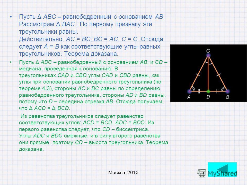 Равнобедренные Треугольник называется равнобедренным, если у него две стороны равны. Эти стороны называются боковыми, а третья сторона – основанием. В равнобедренном треугольнике углы при основании равны. (Доказательство)Доказательство Свойство медиа