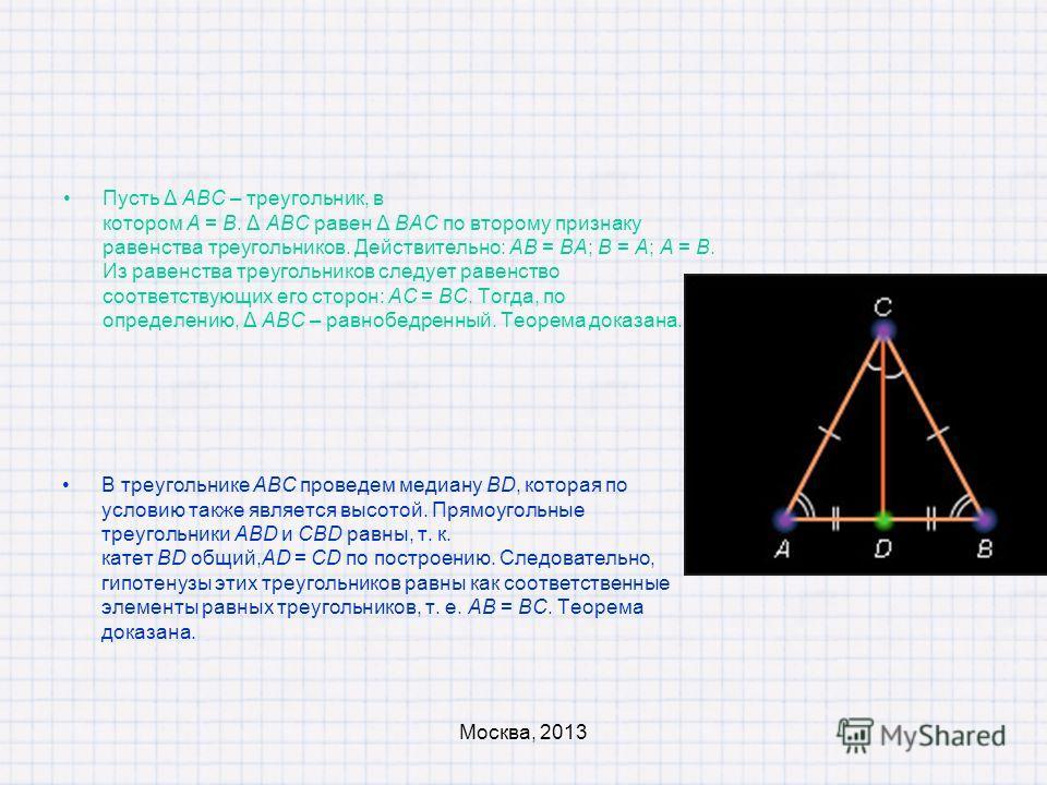 Признаки равнобедренного треугольника. Если в треугольнике два угла равны, то он равнобедренный. (Доказательство) Если в треугольнике медиана является и высотой, то такой треугольник равнобедренный. (Доказательство) Москва, 2013