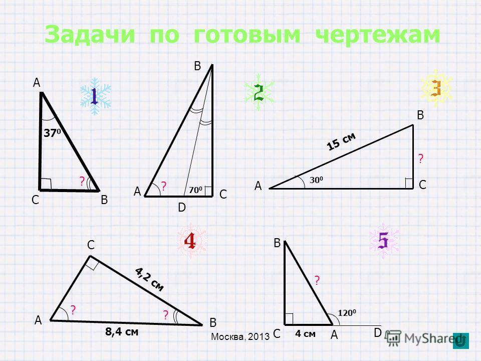 Пусть Δ ABC – треугольник, в котором A = B. Δ ABC равен Δ BAC по второму признаку равенства треугольников. Действительно: AB = BA; B = A; A = B. Из равенства треугольников следует равенство соответствующих его сторон: AC = BC. Тогда, по определению,