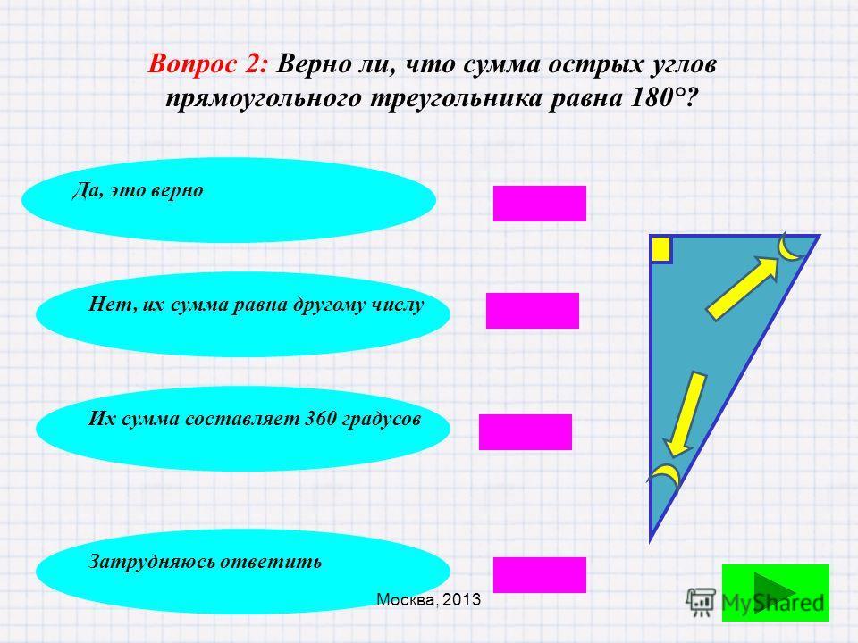 Вопрос 1: Выберите верную формулировку определения прямоугольного треугольника: Треугольник, у которого только два острых угла Треугольник с прямыми сторонамиТреугольник, у которого все углы прямые Треугольник, у которого один угол прямой, а два друг