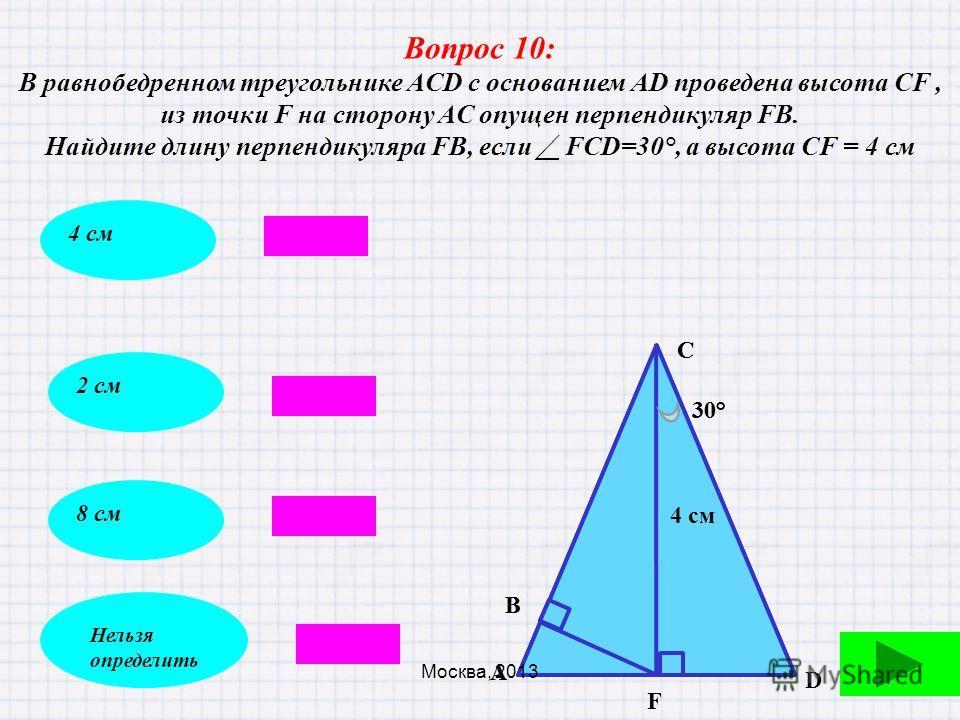 А С В Нельзя определить 6 см12см24 см Вопрос 9: В треугольнике АВС ( С = 90 °) А = 30°, ВС = 12 см Найдите длину гипотенузы АВ. Москва, 2013