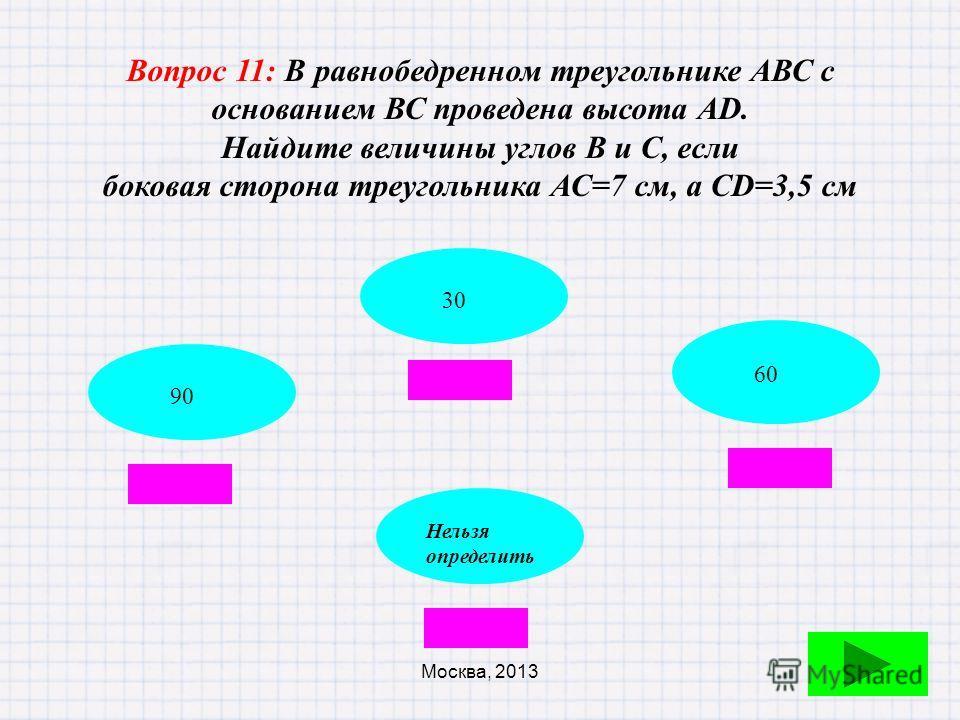 С В А 4 см 30° С В А 4 см 30° D F Нельзя определить 8 см2 см4 см Вопрос 10: В равнобедренном треугольнике ACD с основанием АD проведена высота СF, из точки F на сторону AС опущен перпендикуляр FВ. Найдите длину перпендикуляра FВ, если FСD=30°, а высо