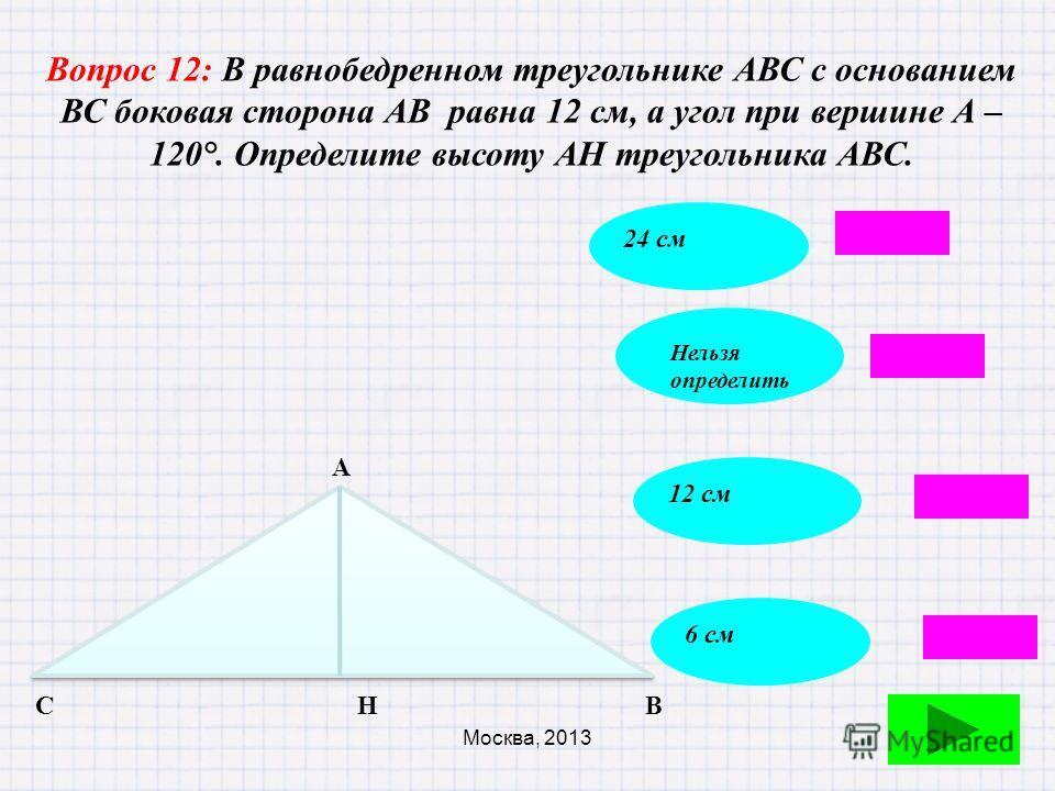 Вопрос 11: В равнобедренном треугольнике АВС с основанием ВС проведена высота АD. Найдите величины углов В и С, если боковая сторона треугольника АС=7 см, а СD=3,5 см 3090 60 Нельзя определить Москва, 2013
