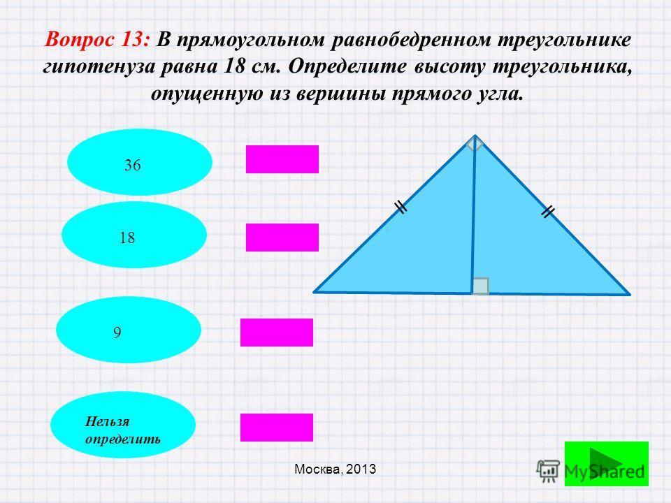 Вопрос 12: В равнобедренном треугольнике АВС с основанием ВС боковая сторона АВ равна 12 см, а угол при вершине А – 120°. Определите высоту АН треугольника АВС. А СНВ Нельзя определить 24 см12 см6 см Москва, 2013