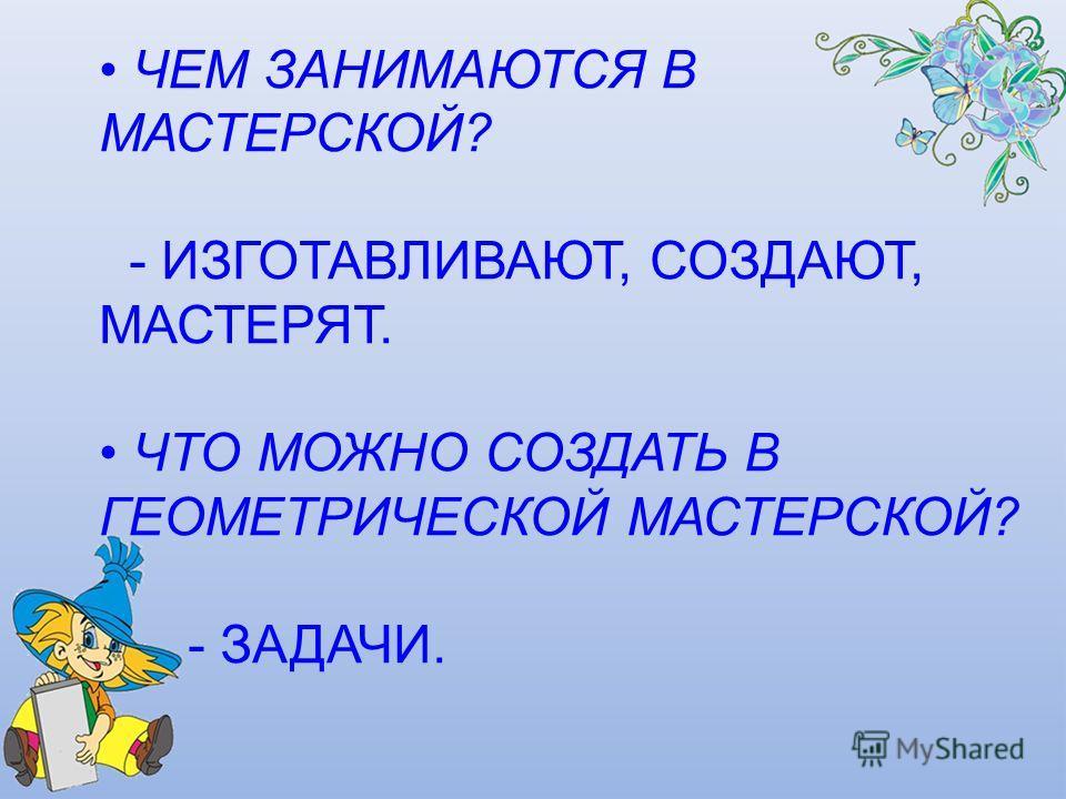 Составила: учитель математики КГУ СОШ 32 Дадыкина С.В.