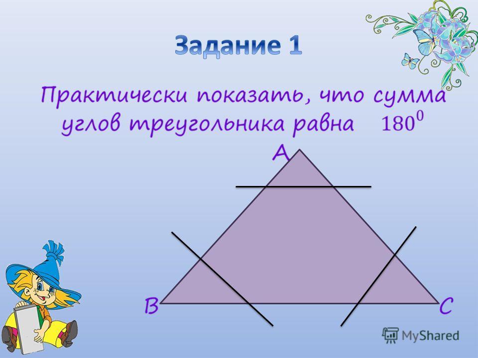 Если две стороны и угол… Треугольник называется равнобедренным, если….. Если три стороны одного треугольника…. Треугольник, у которого все стороны…. В равнобедренном треугольнике углы… Высотой треугольника называется…. Если сторона и прилежащие к ней