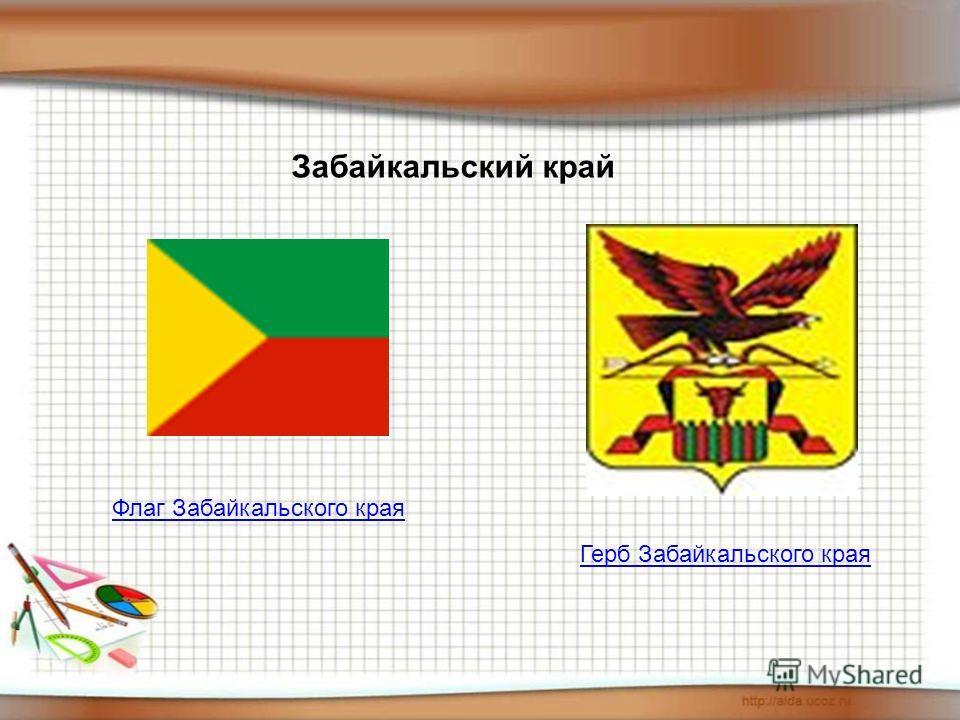 Забайкальский край Флаг Забайкальского края Герб Забайкальского края