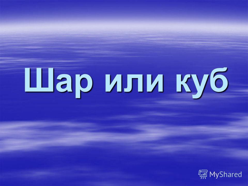 15. Закончите русскую пословицу: «Всякому мила своя…» высота; высота; сторона; сторона; медиана; медиана; биссектриса. биссектриса.