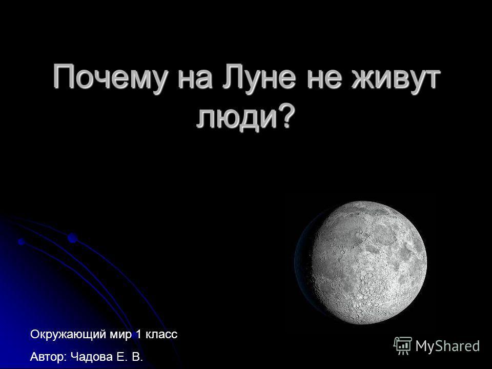 Почему на Луне не живут люди? Окружающий мир 1 класс Автор: Чадова Е. В.