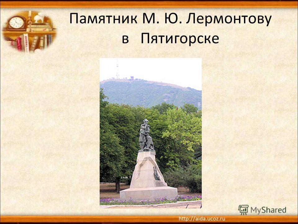 Памятник М. Ю. Лермонтову в Пятигорске