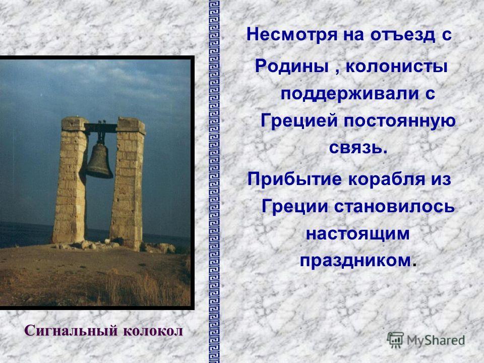 Сигнальный колокол Несмотря на отъезд с Родины, колонисты поддерживали с Грецией постоянную связь. Прибытие корабля из Греции становилось настоящим праздником.