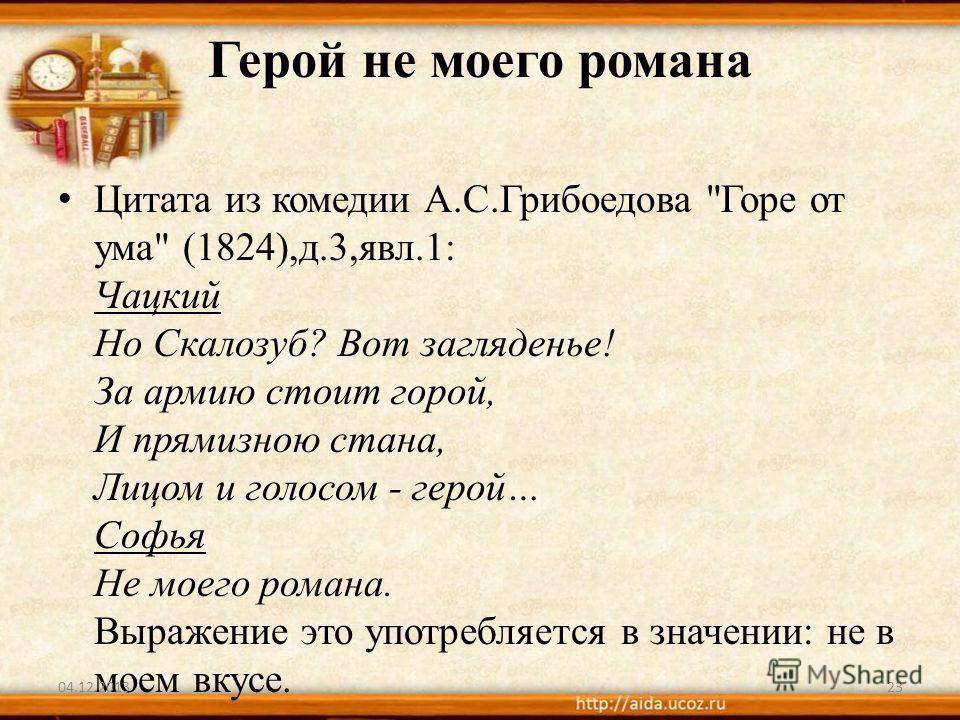 Отношение скалозуба к москве цитаты из текста