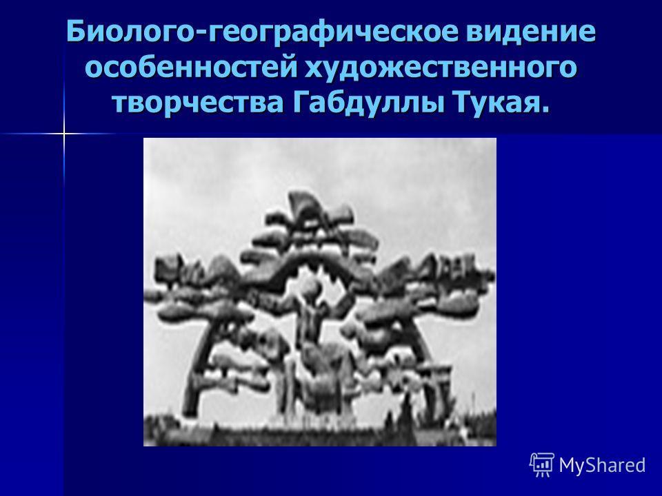 Биолого-географическое видение особенностей художественного творчества Габдуллы Тукая.