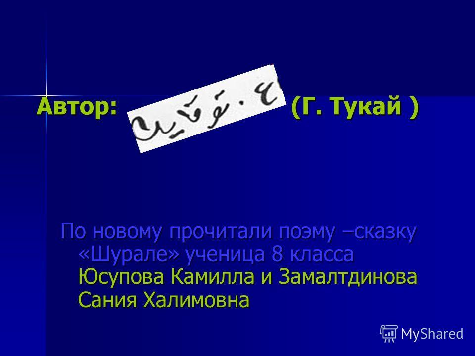 Автор: (Г. Тукай ) По новому прочитали поэму –сказку «Шурале» ученица 8 класса Юсупова Камилла и Замалтдинова Сания Халимовна