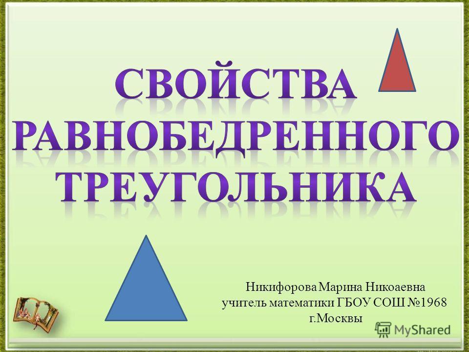 Никифорова Марина Никоаевна учитель математики ГБОУ СОШ 1968 г.Москвы
