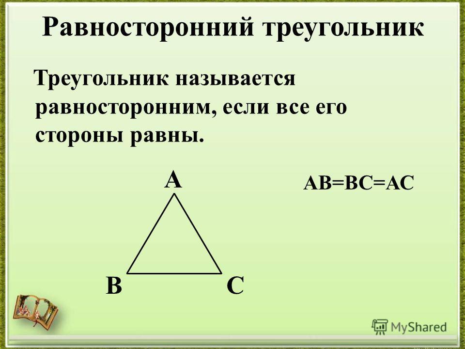Равносторонний треугольник Треугольник называется равносторонним, если все его стороны равны. А ВС АВ=ВС=АС