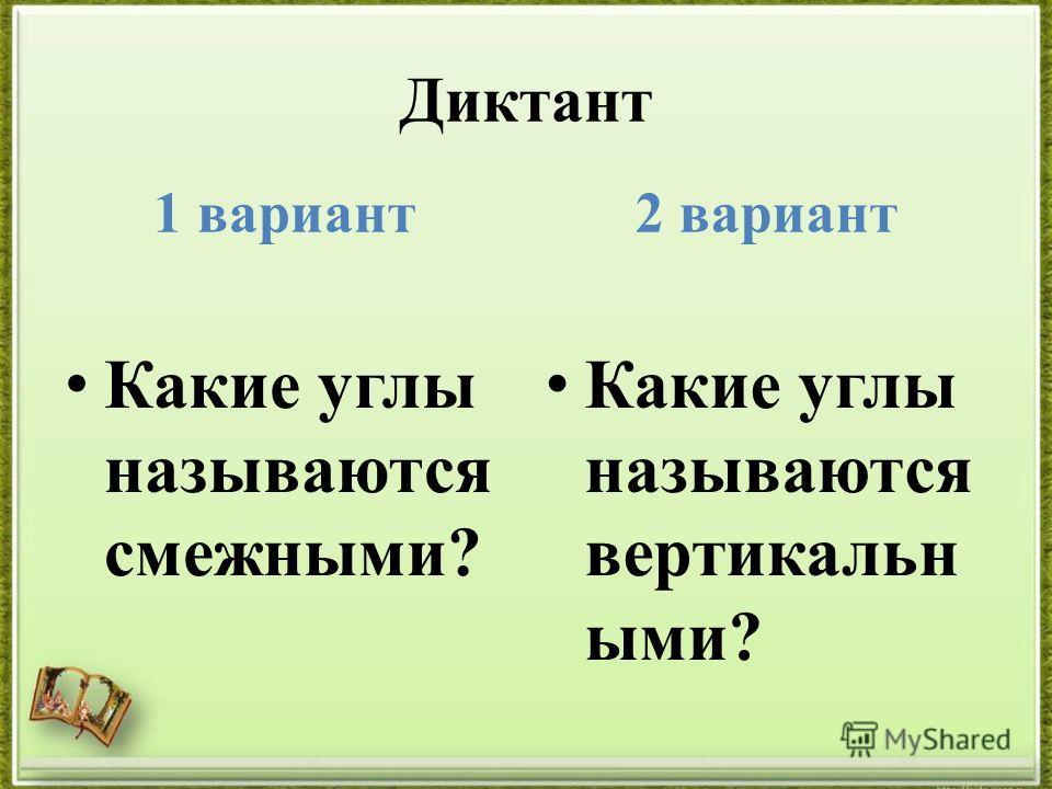 Диктант 1 вариант Какие углы называются смежными? 2 вариант Какие углы называются вертикальн ыми?