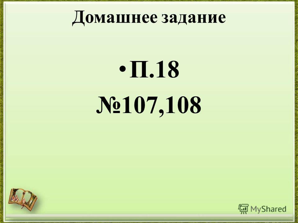 Домашнее задание П.18 107,108
