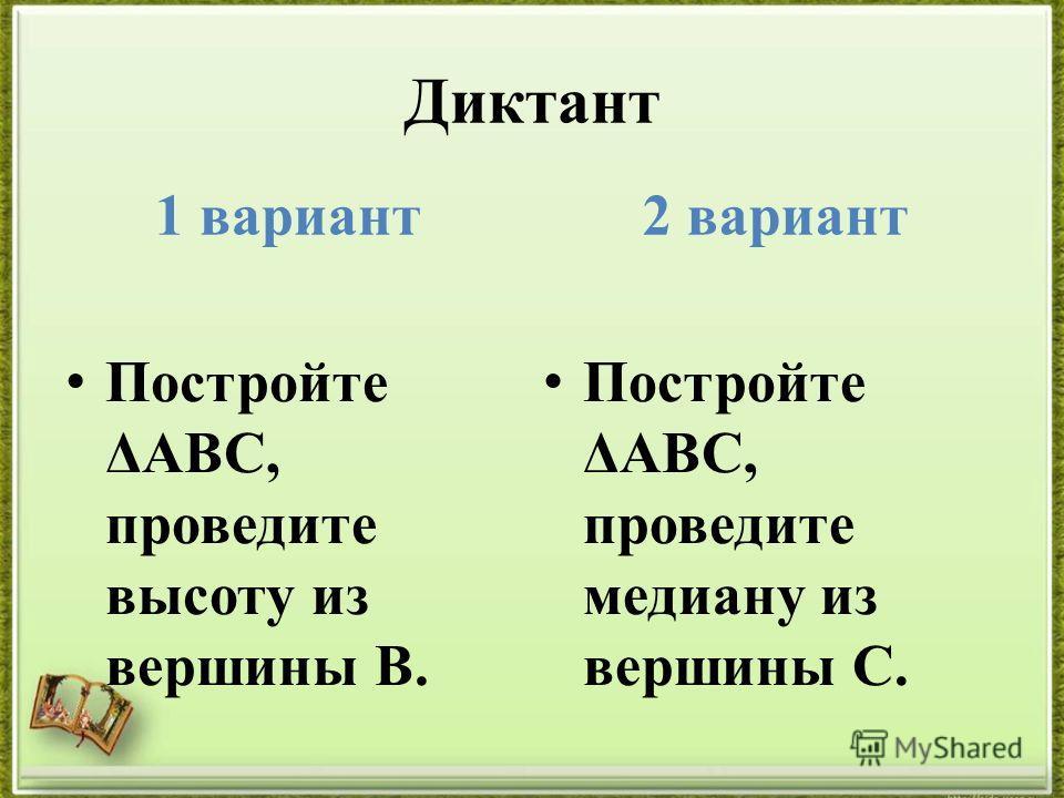 Диктант 1 вариант Постройте ΔАВС, проведите высоту из вершины В. 2 вариант Постройте ΔАВС, проведите медиану из вершины С.