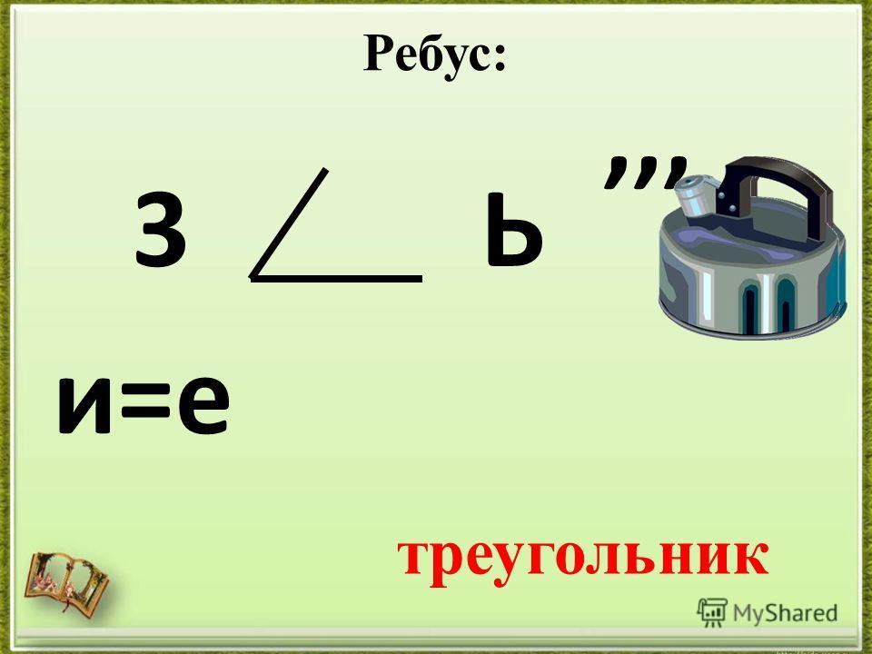 Ребус: 3 Ь и=е,,, треугольник