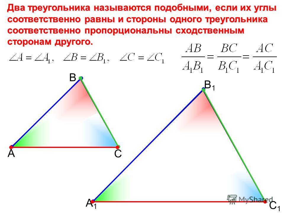 А В С С1С1 В1В1 А1А1 Два треугольника называются подобными, если их углы соответственно равны и стороны одного треугольника соответственно пропорциональны сходственным сторонам другого.