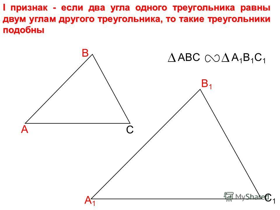 А В С С1С1 В1В1 А1А1 I признак - если два угла одного треугольника равны двум углам другого треугольника, то такие треугольники подобны ABCA1B1C1A1B1C1