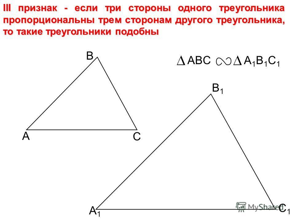 А В С С1С1 В1В1 А1А1 III признак - если три стороны одного треугольника пропорциональны трем сторонам другого треугольника, то такие треугольники подобны ABCA1B1C1A1B1C1