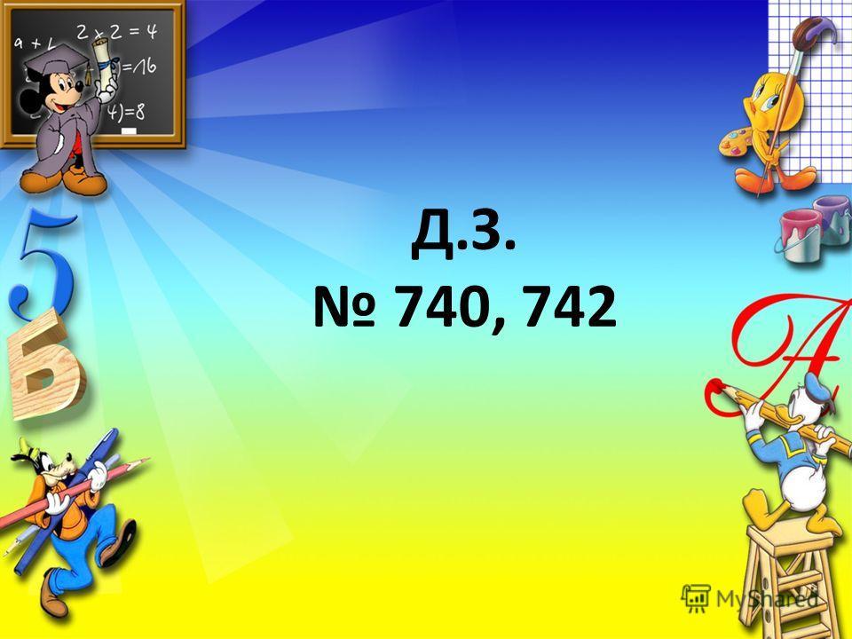Д.З. 740, 742