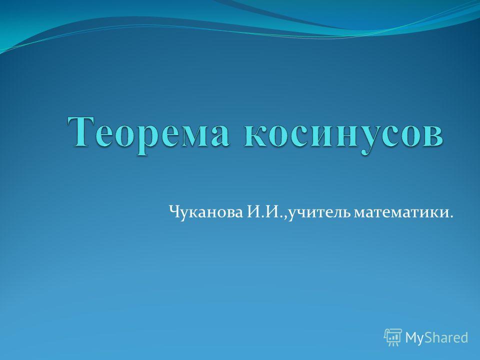 Чуканова И.И.,учитель математики.