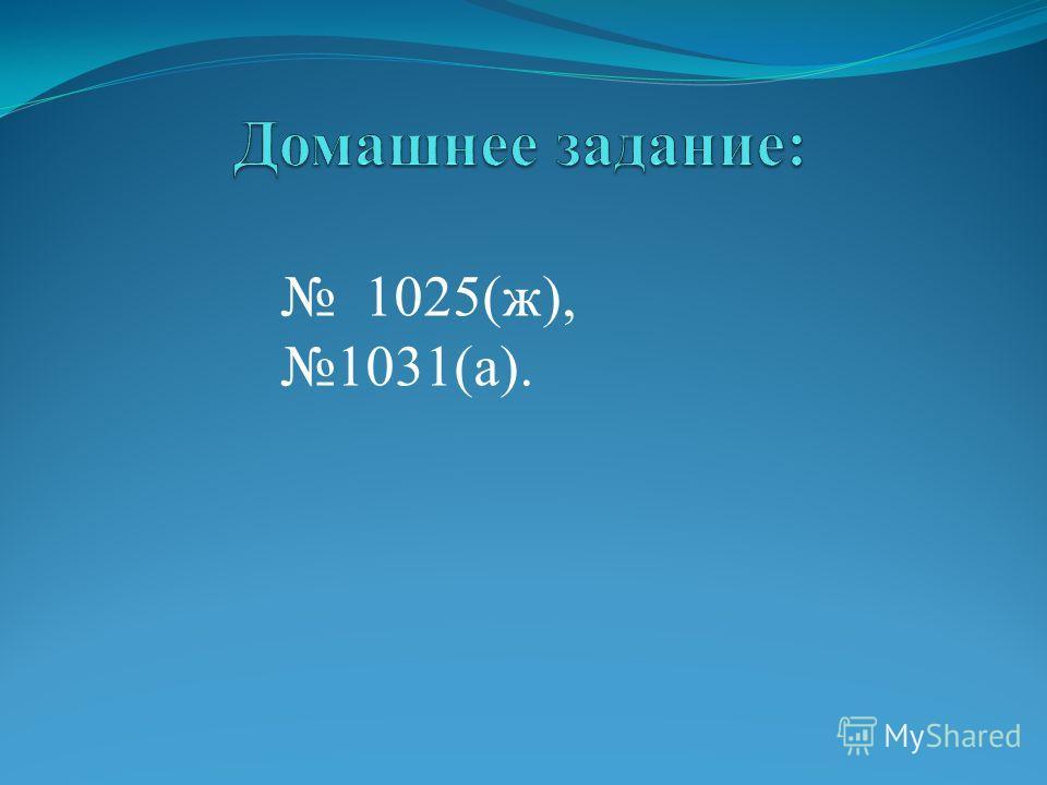 1025(ж), 1031(а).