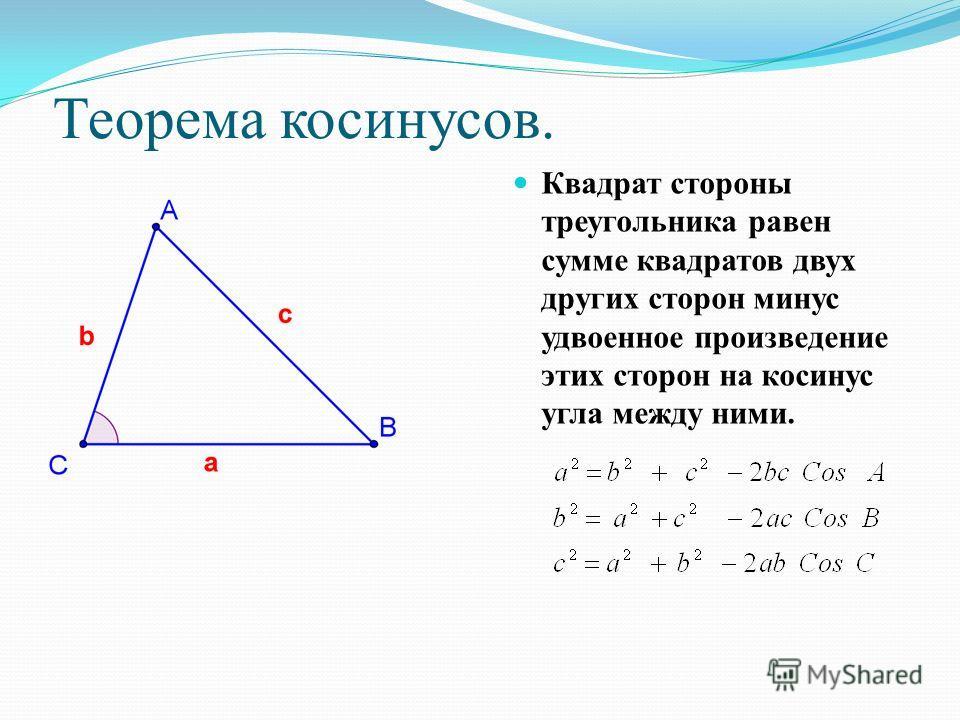 Теорема косинусов. Квадрат стороны треугольника равен сумме квадратов двух других сторон минус удвоенное произведение этих сторон на косинус угла между ними.