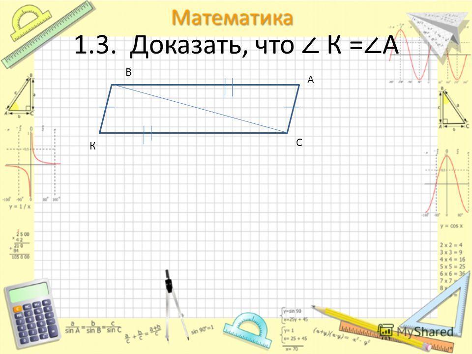 1.3. Доказать, что К = А А С К В