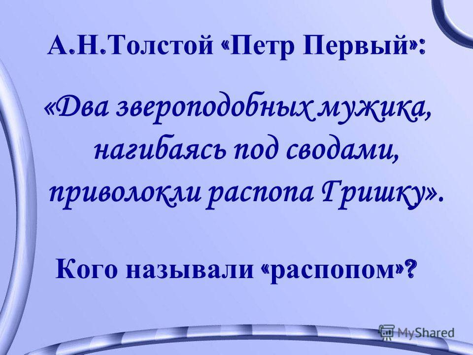 А. Н. Толстой « Петр Первый »: «Два звероподобных мужика, нагибаясь под сводами, приволокли распопа Гришку». Кого называли « распопом »?
