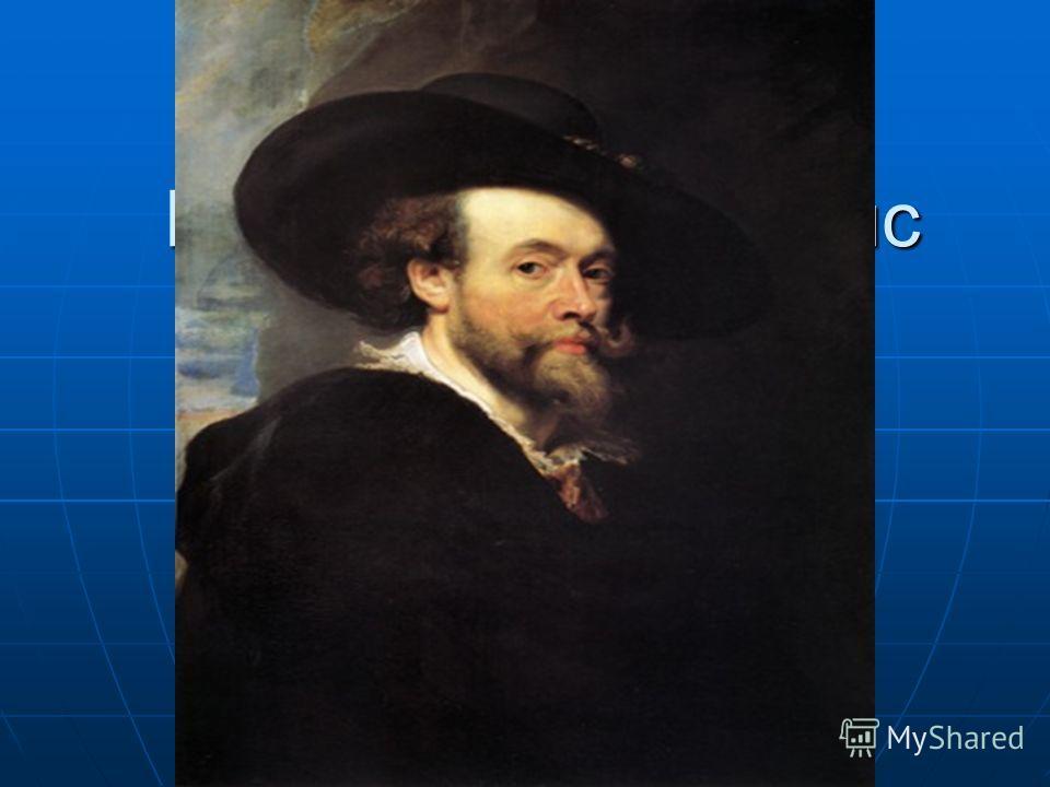 Петер Пауль Рубенс 1577-1640