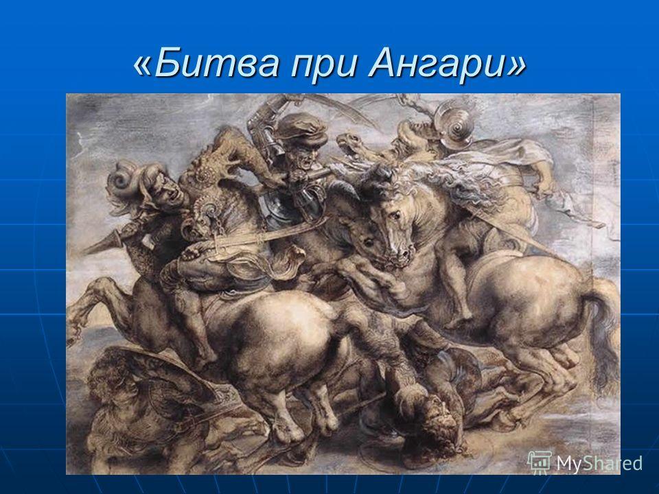 «Битва при Ангари»