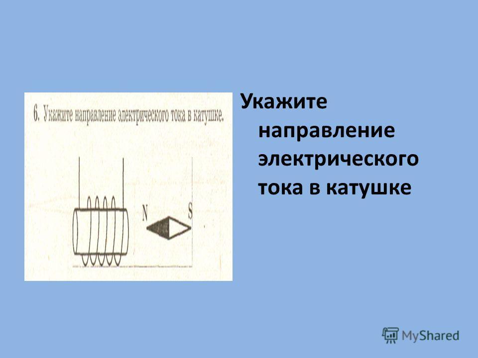 Укажите направление электрического тока в катушке